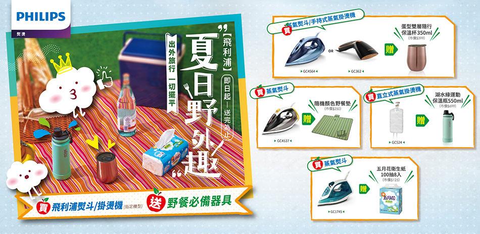 【飛利浦指定送】熨燙家電指定送超值野餐必備器具