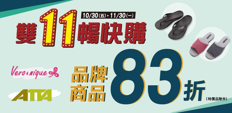 ATTAx維諾妮卡雙11暢快購 拖鞋83折!