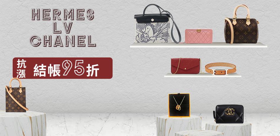 Hermes/LV/Chanel ★結帳95折★