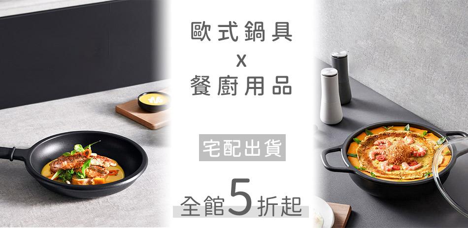 歐式鍋具x餐廚用品 全館5折起
