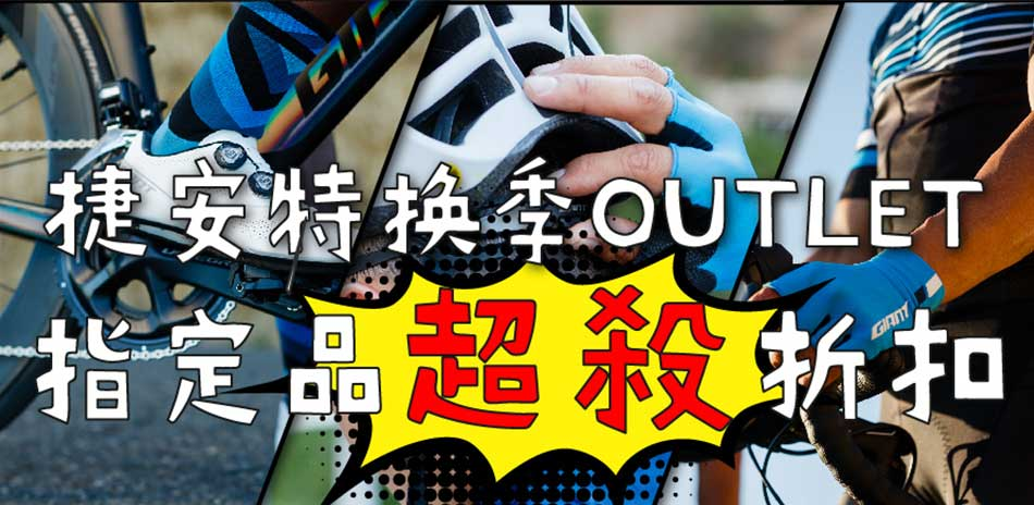 GIANT換季OUTLET