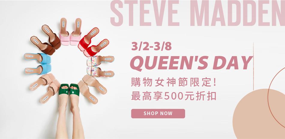 SteveMadden+女神節!單品最高省500