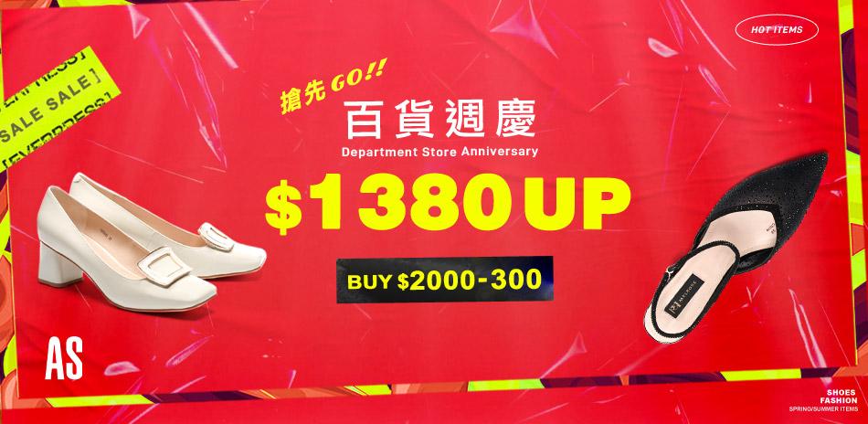 AS集團-百貨週慶搶先GO 限時2000折300