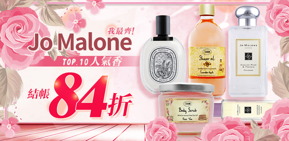 JoMalone top.10人氣香★結帳84折