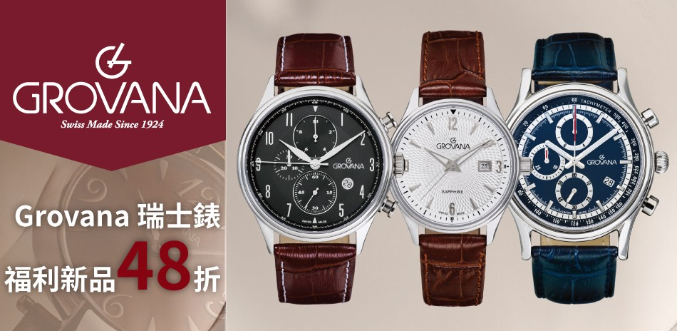 GROVANA瑞士錶 福利新品48折