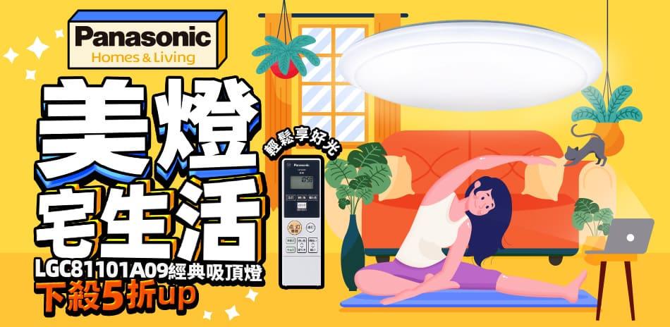 國際牌x東芝x億光x舞光 聯合品牌燈具75折!