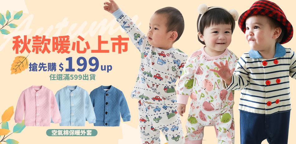 baby童衣▼秋款暖心上市 搶先購$199up