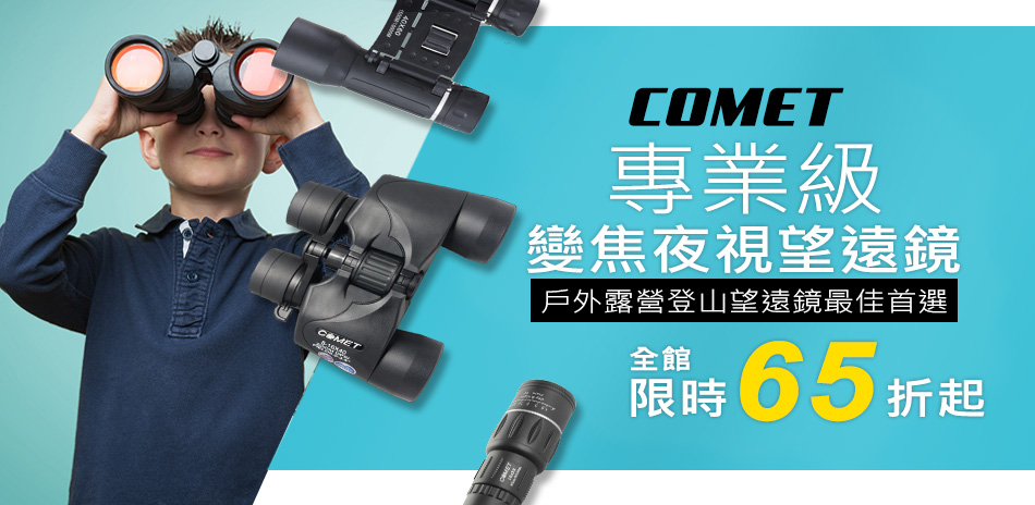 COMET專業級夜視望遠鏡65折起(售價已折)