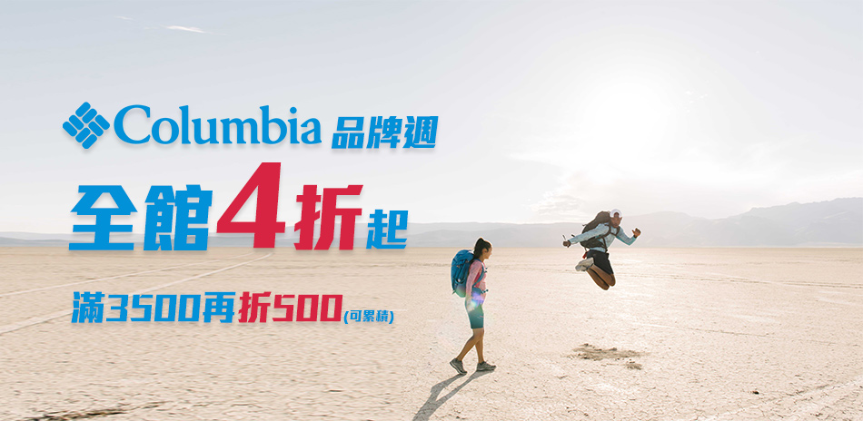 Columbia品牌週 全館4折起 滿額折500