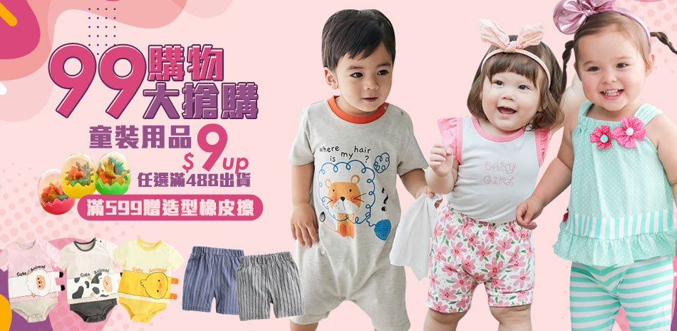[滿額贈]baby童衣▼童裝用品$9up