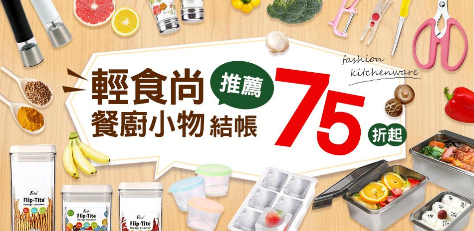 日本聯合品牌 輕食尚廚用小物 結帳75折
