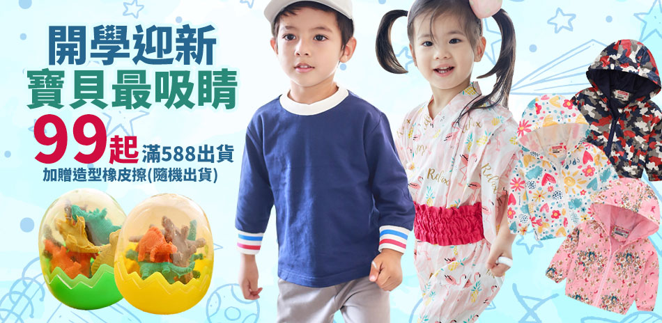 baby童衣▼開學穿搭$99up滿額贈造型橡皮擦