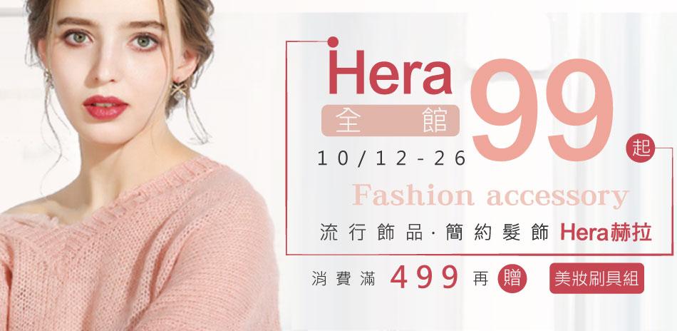 Hera 赫拉 全館最低99元起,滿199元出貨