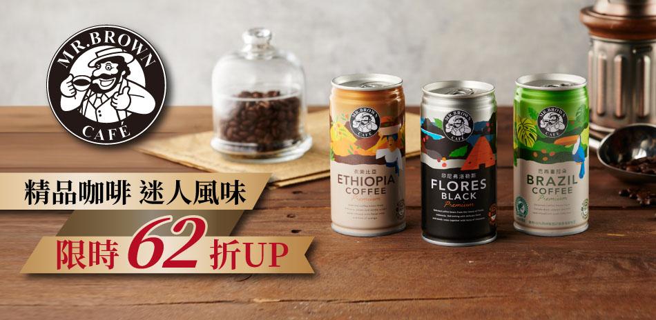 茶品咖啡節♥限時62折起