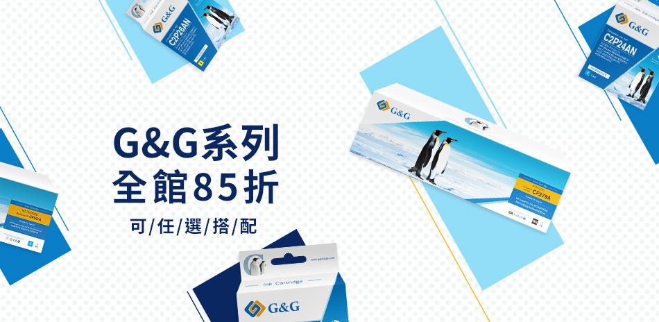 G&G 相容性碳粉墨水 全系列結帳85折