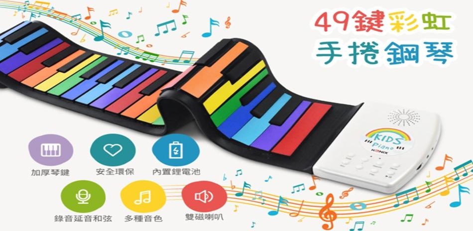 樂器:手捲鋼琴 軟式電子琴 結帳享9折(快)