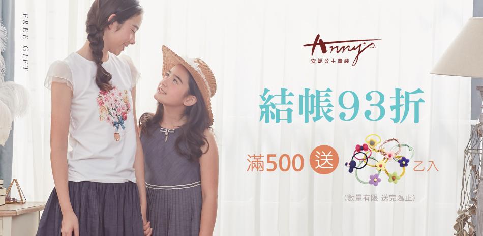 Annys安妮公主-結帳93折 滿額贈禮