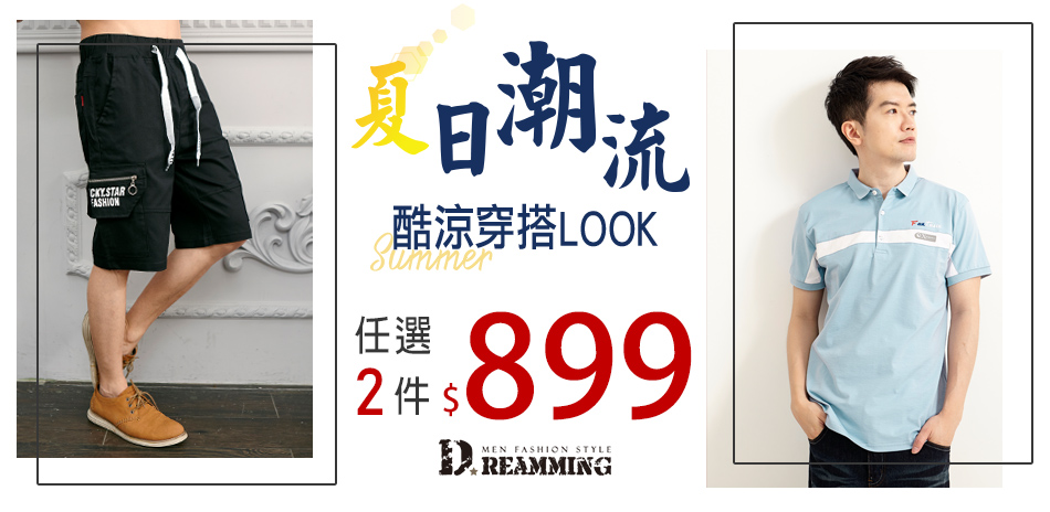 酷涼穿搭術!下殺↘2件899-Dreamming