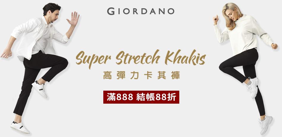 GIORDANO超彈力系列新上市 滿額結帳88折