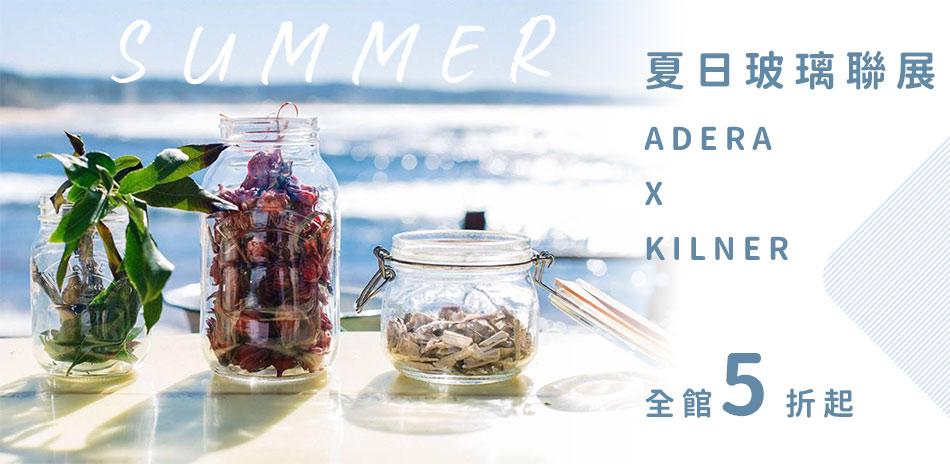 夏日玻璃聯展ADERAXKILNER 全館5折起