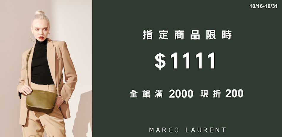 MARCO LAURENT指定商品限時$1111