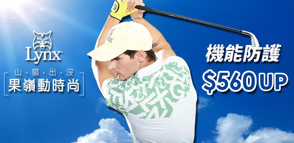 【Lynx Golf】春夏機能防護$560UP