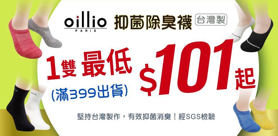oillio抑菌除臭襪堅持臺灣製一雙$101起