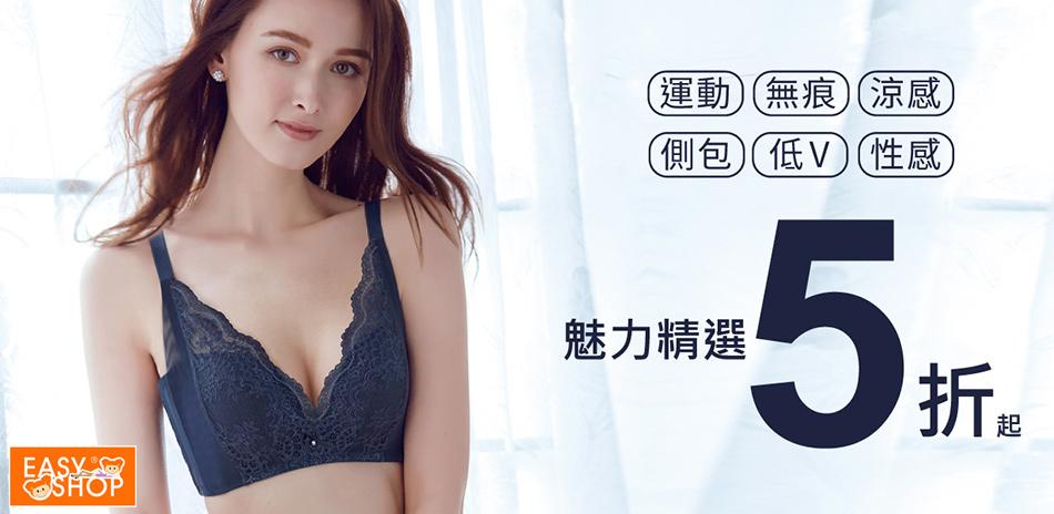 EASY SHOP-質感精選5折起