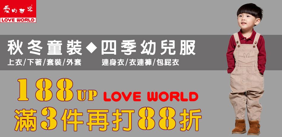 愛的世界 年終特賣會 任3件88折