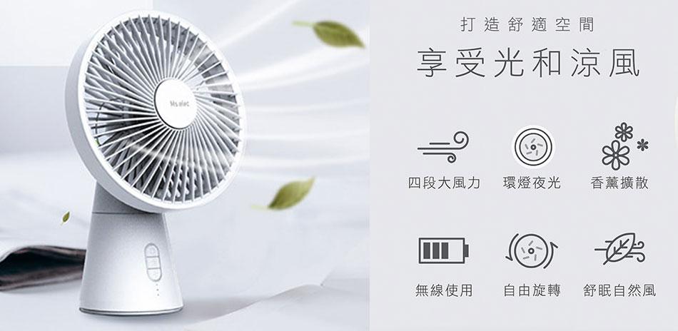 停電也不怕!充電式/無線式風扇大集合-快
