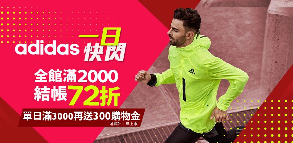 【adidas一日快閃】滿2000結帳72折