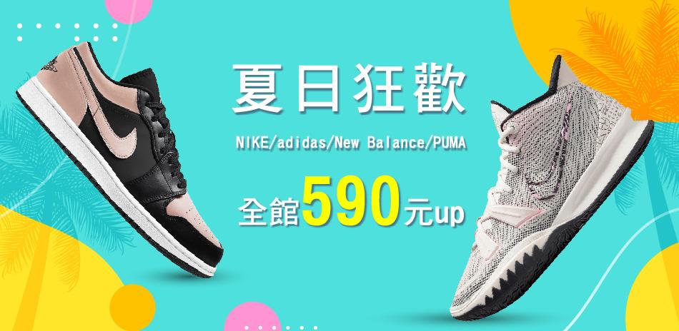 夏日狂歡NIKE/adidas聯合慶全館590起