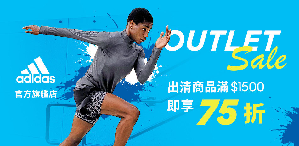 adidas Outlet 滿1500結帳75折