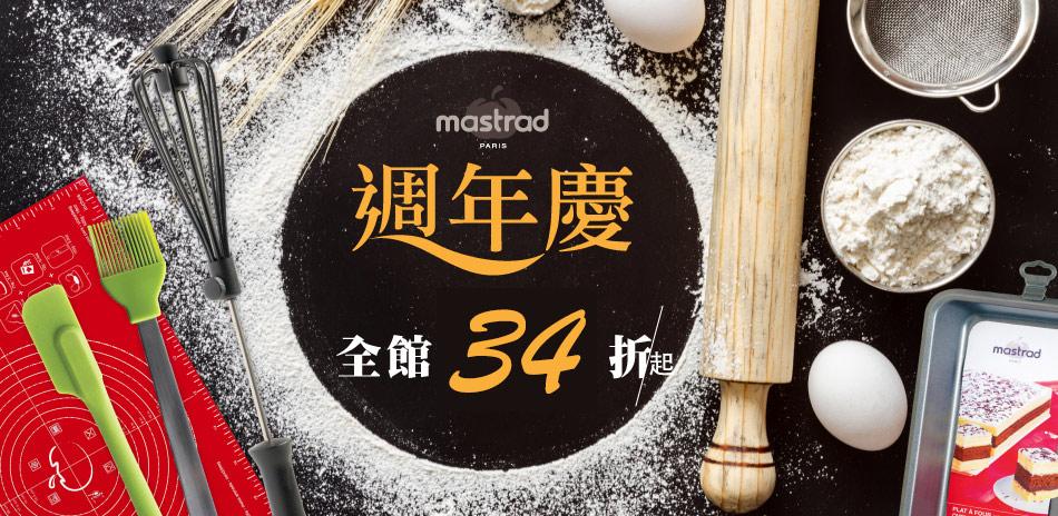 法國mastrad 烘焙好物全館34折起