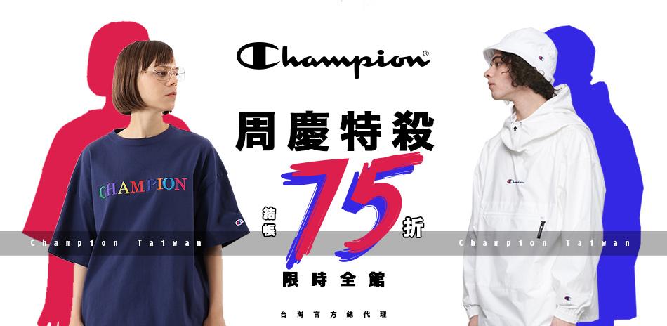 Champion週慶直降 全館結帳75折