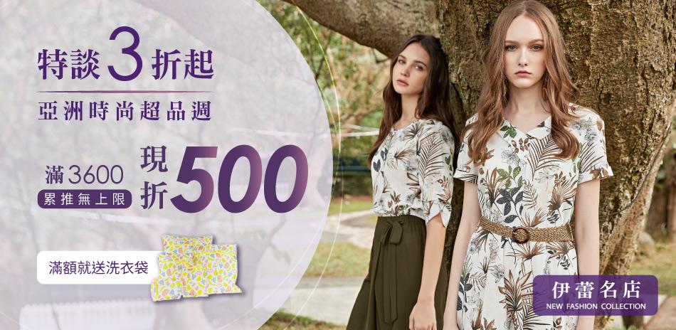伊蕾 亞洲時尚超品週3折up滿3600再折500