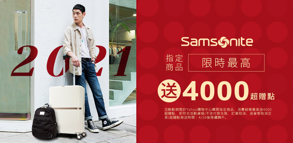 Samsonite 指定商品最高送4000超贈點
