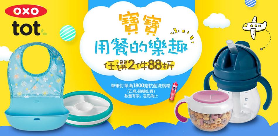 OXO tot  寶寶餐具2件88折