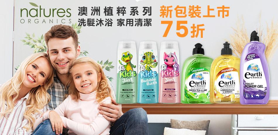 澳洲植粹洗沐/家用清潔系列 75折(售價已折)