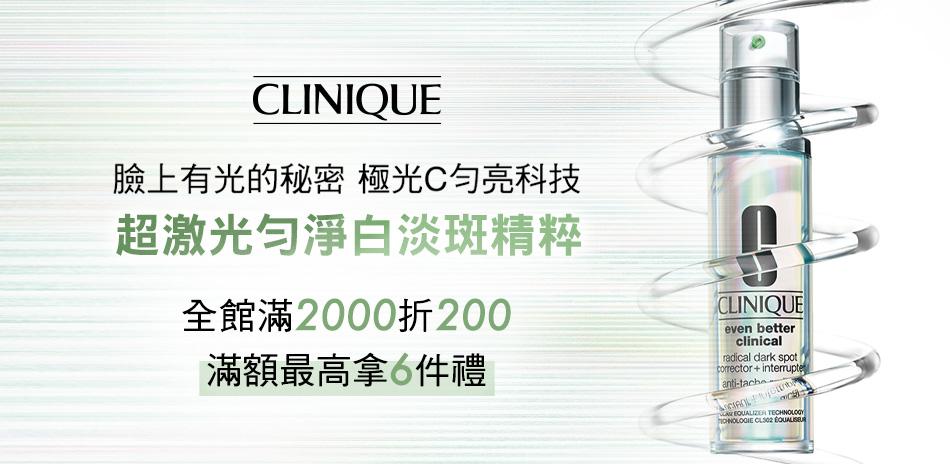 倩碧官方旗艦店★滿2000折200