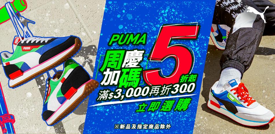 PUMA週慶加碼全館5折起 滿3000再折300