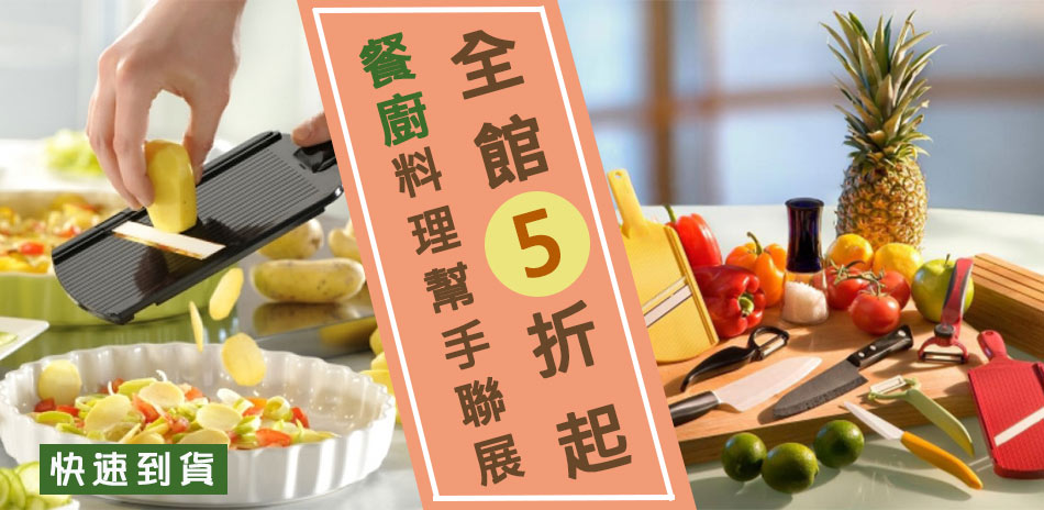 鍋具x餐廚料理幫手聯展特賣 全館5折起