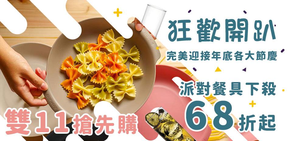日韓餐廚品牌 派對餐具下殺68折起