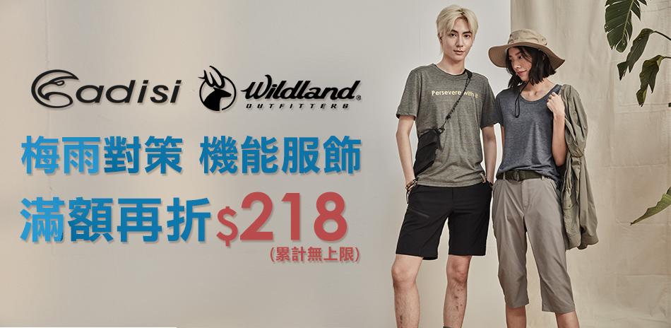 Wildland 機能聯合 滿額再折218