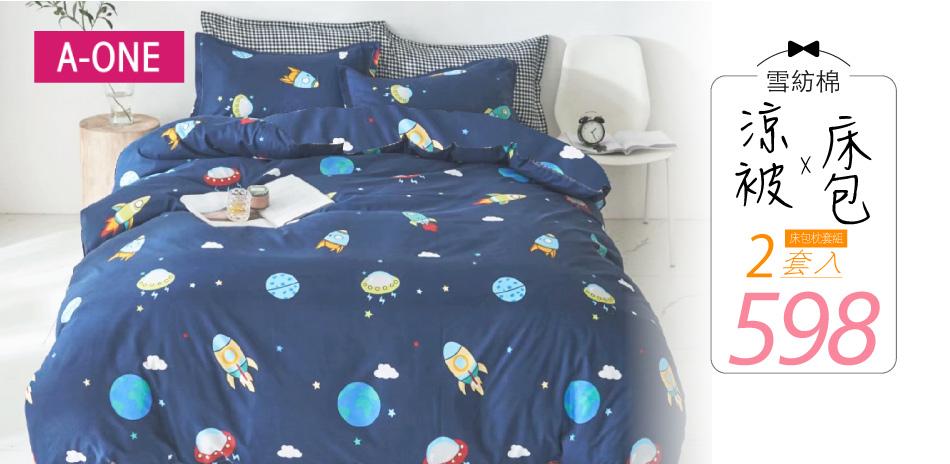 A-ONE 床包枕套組/涼被 二入598