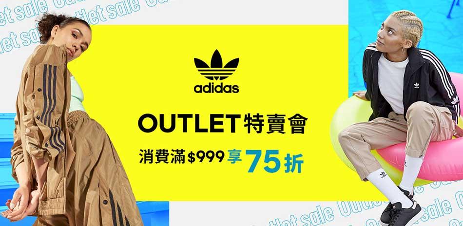 adidas Outlet 出清特賣 滿額75折