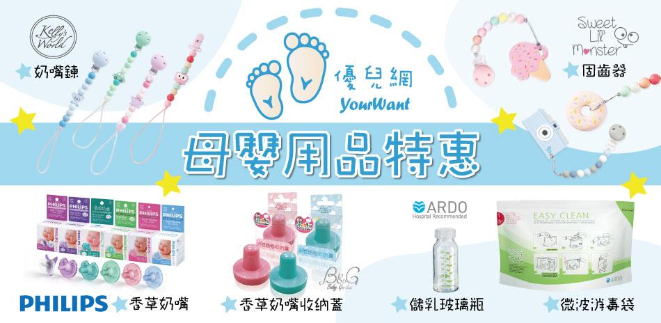 香草奶嘴-母嬰用品特惠
