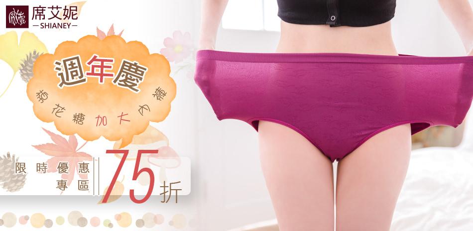 席艾妮-週年慶大尺碼內褲專家5件優惠組75折