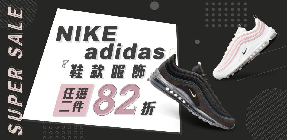 NIKE運動品牌聯合歡慶任選2件82折