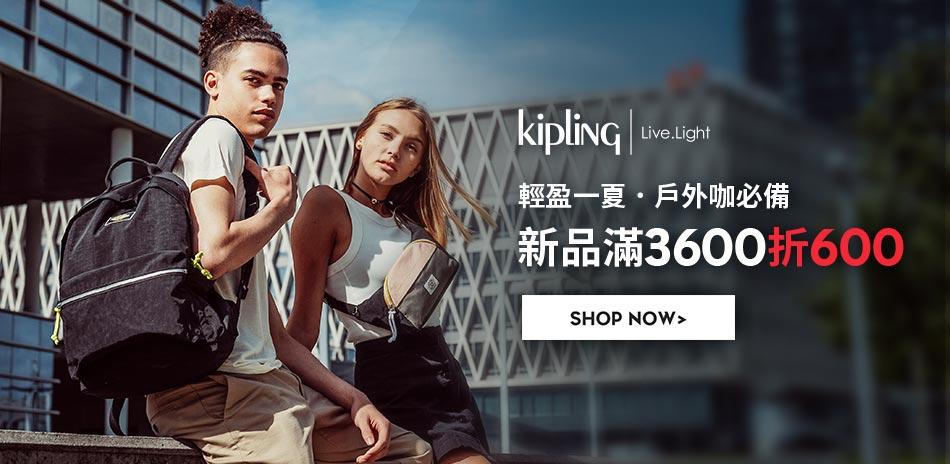 Kipling 春夏日常穿搭,新品滿額折600